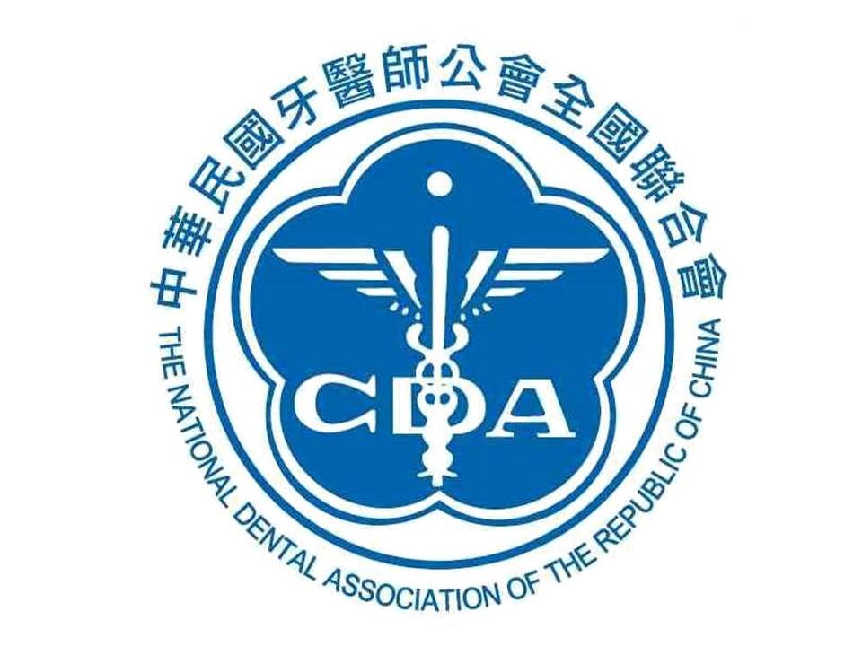 中華民國牙醫師公會全國聯合會