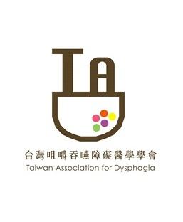 台灣咀嚼吞嚥障礙醫學學會