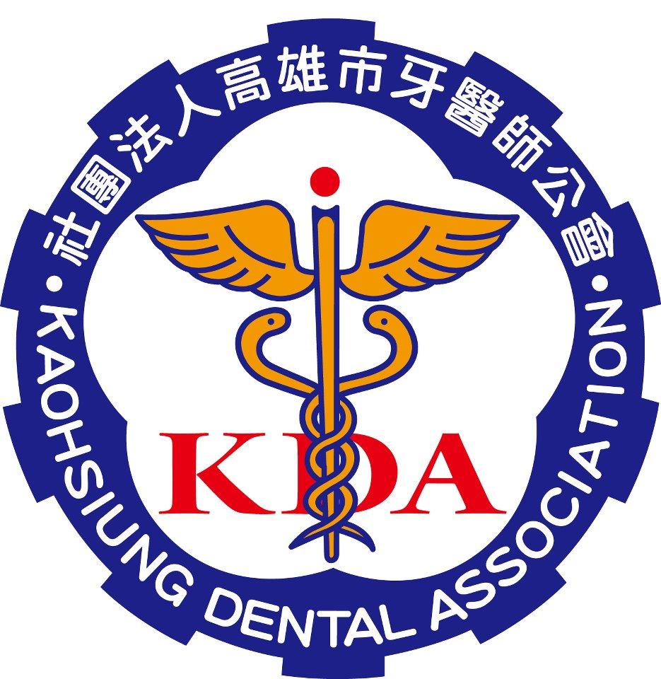 社團法人高雄市牙醫師公會