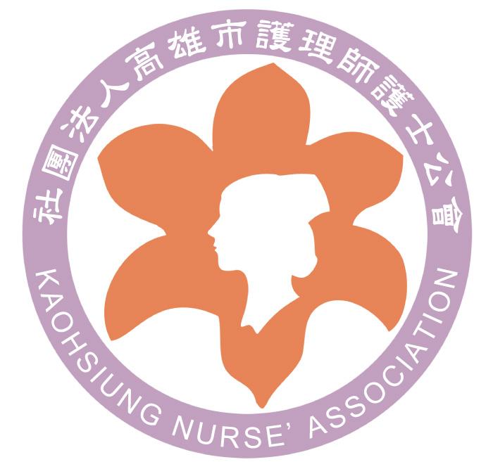 社團法人高雄市護理師護士公會