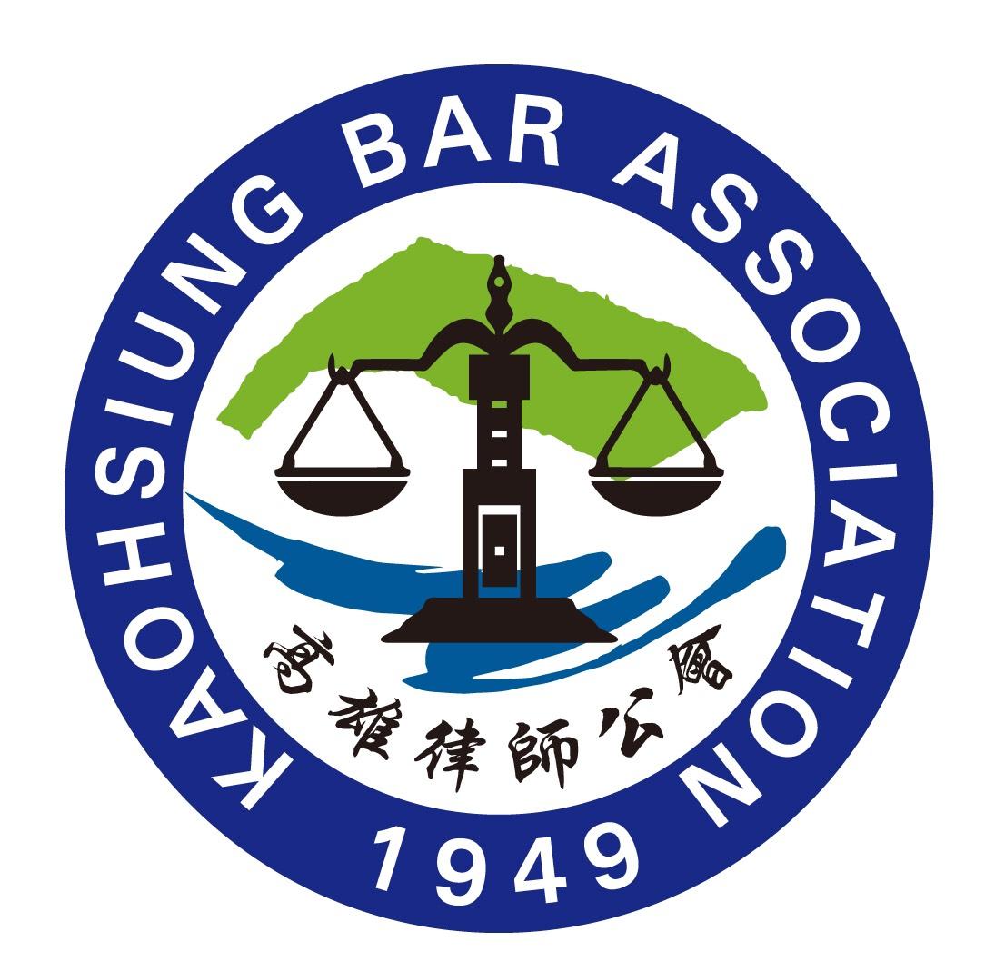 社團法人高雄律師公會